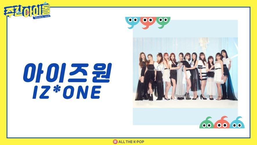 [주간아이돌] with 아이즈원(IZ*ONE)