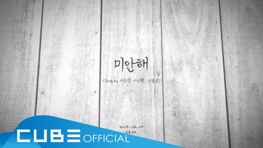 비투비 - '미안해 (Song by 서은광, 이민혁, 이창섭)' Audio Teaser