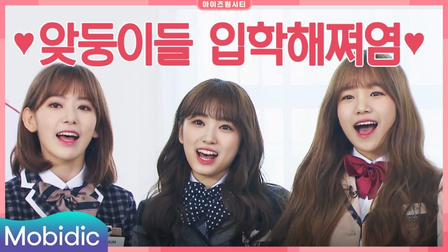 팬들의 심장을 두드리는 12소녀 ♥아이즈원♥ (IZ*ONE) <입덕스쿨-아이즈원시티> 입학식