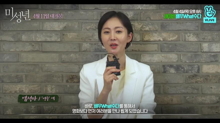 (예고) 배우What수다 '염정아'편 (Preview) 'YUM Jung-ah' Actor&Chatter
