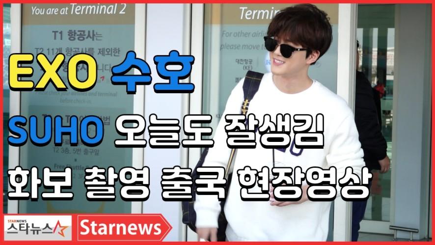 ★EXO 수호(SUHO) 파리 패션 화보 촬영 출국 현장영상 (EXO SUHO, ICN Airport, 20190402)★