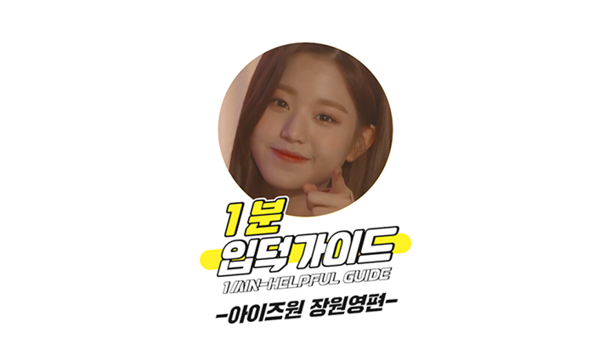 [V PICK! 1분 입덕가이드] IZ*ONE 장원영 편 (1min-Helpful Guide to IZ*ONE Jang Won Young)