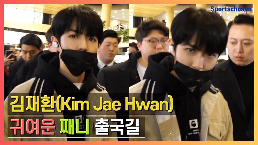 김재환(Kim Jae Hwan),190403 째니 일본 출국길 (Gimpo Airport)