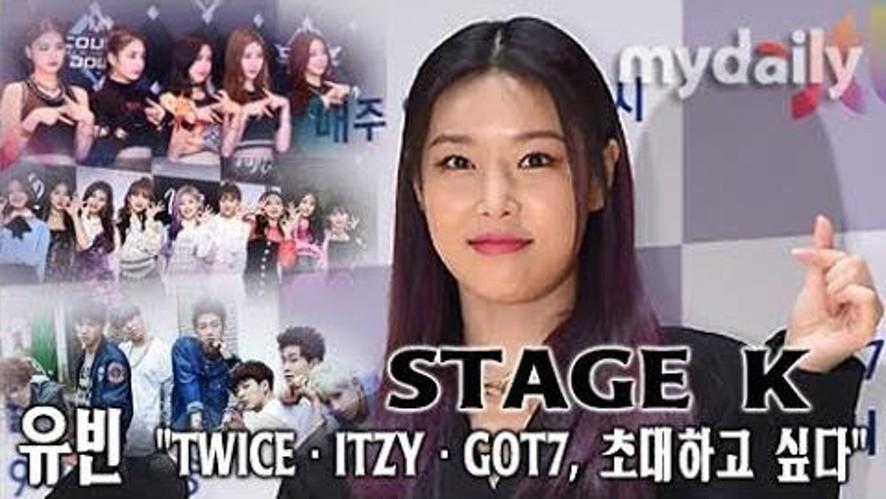 """<스테이지K> 유빈, """"TWICE-ITZY-GOT7 초대하고 싶다"""" (Yubin)"""