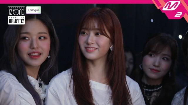 아이즈원의 첫 컴백쇼 ′HEART TO ′HEART*IZ′ 에필로그|IZ*ONE COMEBACK SHOW