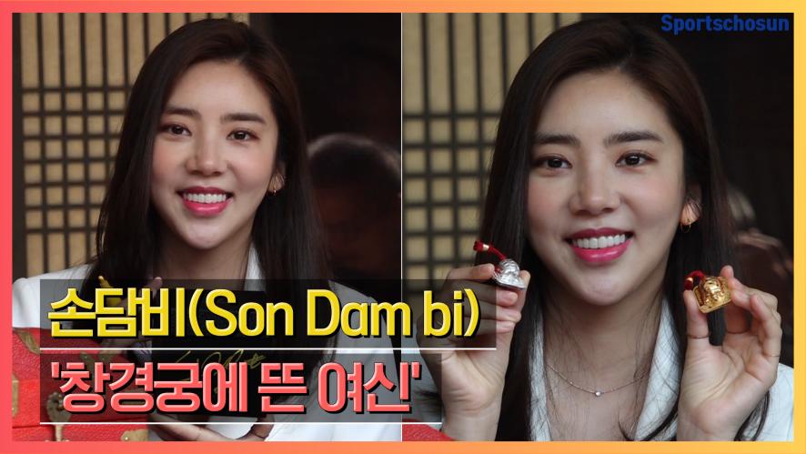 손담비(Son Dam bi), '창경궁에 뜬 여신'