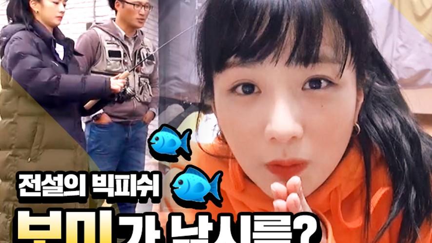 "SBS[전설의 빅피쉬] 막내 보미의 셀프캠~""낚시하러 갑니다!""(Apink Yoonbomi)"