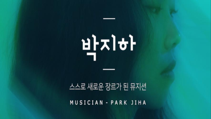 스스로 새로운 장르가 된 뮤지션 · 박지하 인터뷰 <K-Arts Rising Star>