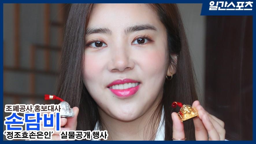 조폐공사 홍보대사 손담비, '정조효손은인' 공개행사
