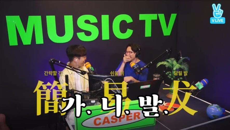 [캐스퍼라디오] 조선시대 걸그룹 S.E.S가 타고 다니는 차 가니발?