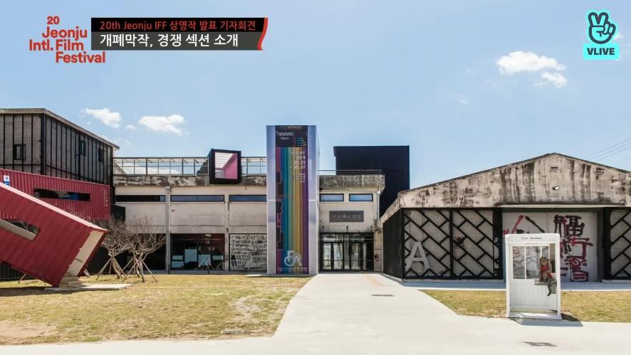 제20회 전주국제영화제 상영작 발표 기자회견 라이브 (The 20th Jeonju International Film Festival Official Press Conference)
