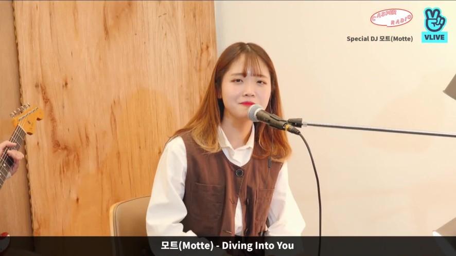[캐스퍼라디오] 모트 (Motte) - Diving in to you