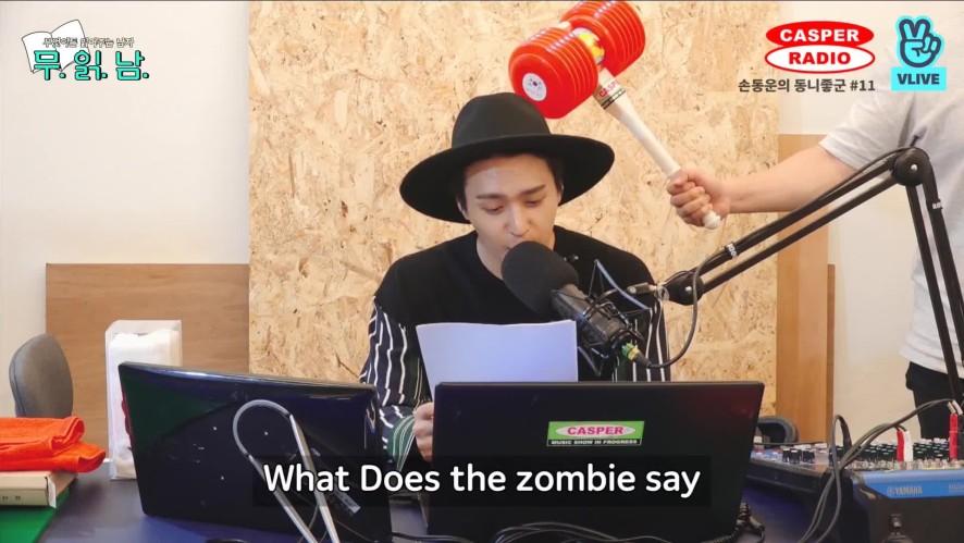 [캐스퍼라디오] 무읽남 달인 동니퐁디도 좀비소리 읽기는 어려울껄?