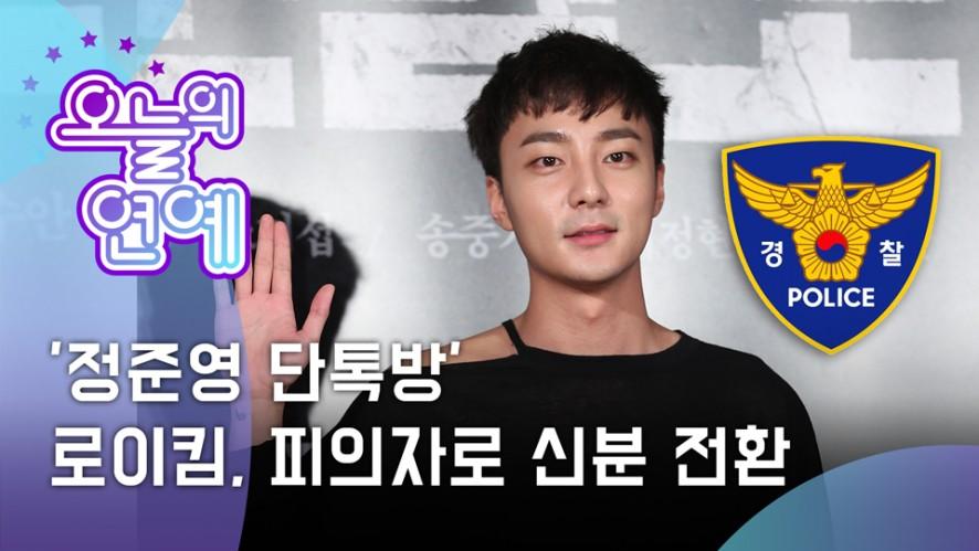 [오늘의 연예] '정준영 단톡방' 로이킴, 참고인→피의자로 신분 전환