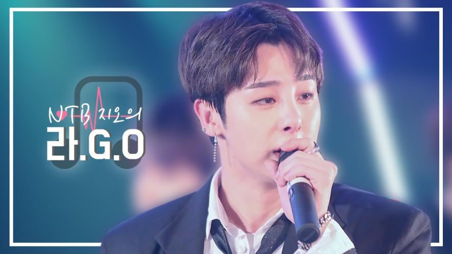 [NTB] NTB 지오의 라.G.O #12