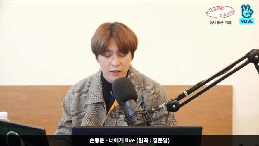[캐스퍼라디오] 손동운 (Highlight) - 너에게 Live (원곡: 정준일)
