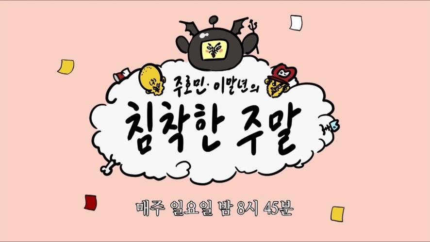 [침착한 주말/예고] 주호민, 이말년이 직접 그린 예고 공개!
