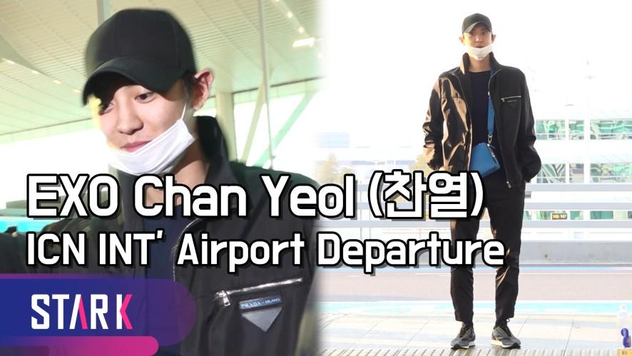엑소 찬열, 시크함 속 멍뭉미 뽐내며 출국 (EXO ChanYeol, 20190404_ICN INT' Airport Departure)
