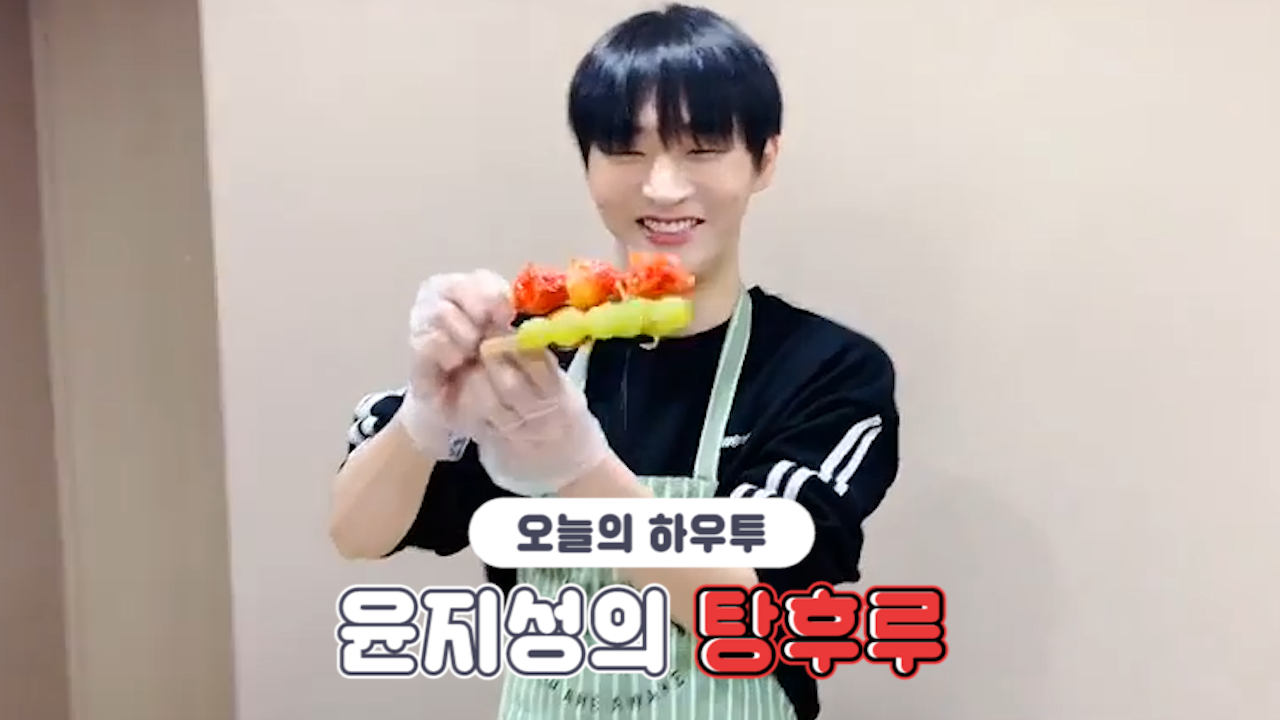 [V PICK! HOW TO in V] 윤지성의 탕후루🍡 (HOW TO MAKE YOON JISUNG's Tanghulu)