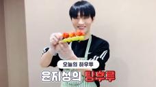 [V PICK! HOW TO in V] 윤지성의 탕후루🍡 (HOW TO MAKE YOON JISUNG's Tanghulu)