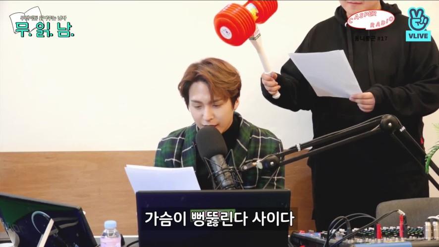 """[캐스퍼라디오] 노라조의 '사이다'를 읽는 동니퐁디 """"우리는 연인 사이다?"""""""