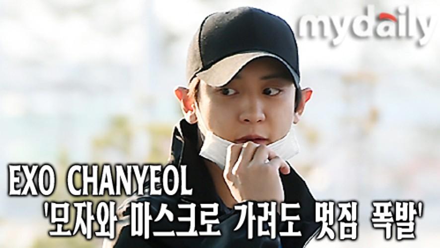 [엑소 찬열:EXO CHANYEOL] '모자와 마스크로 가려도 멋짐 폭발'