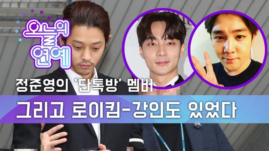 """[오늘의 연예] 로이킴-강인도 '단톡방' 멤버였다…But """"예단은 금물"""""""
