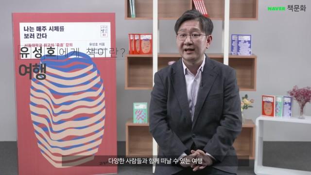 유성호 교수에게 책이란?