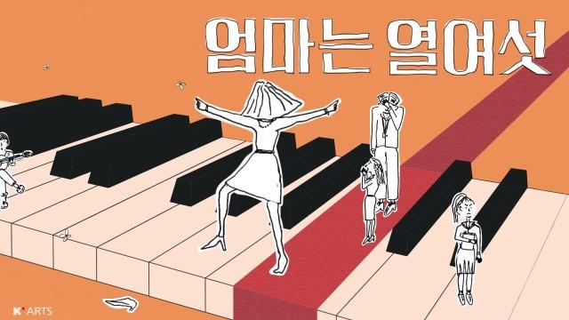 한예종 뮤지컬 <엄마는 열여섯> 네이버TV,V-Live 생중계 예고영상