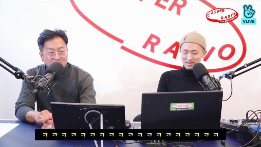 [캐스퍼라디오] 김간지x하헌진 해체 선언(?) 새로운 장르에 눈을 돌려..