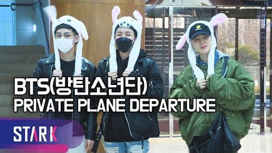 방탄소년단 전세기 출국, '역방잠안!! 귀여운 토끼들' (BTS, PRIVATE PLANE DEPARTURE)