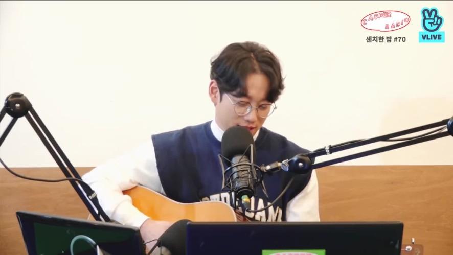 [캐스퍼라디오] 권정열의 십센치처럼 노래 안부르기(?)