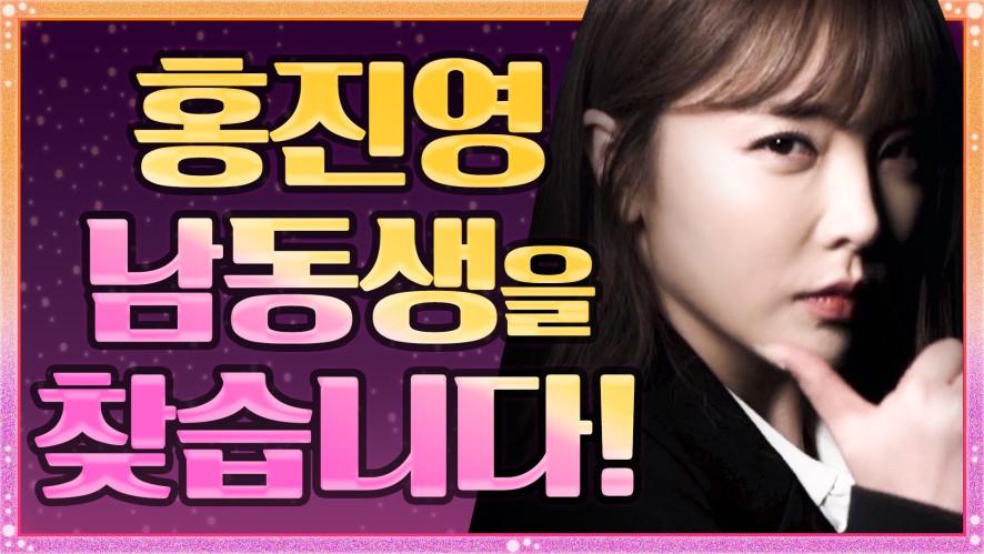 ★모집 공고★ 홍진영의 후배를 찾습니다. 데뷔까지 안전하게 모실게요~ <홍디션> 티저