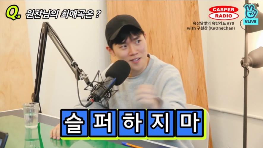 [캐스퍼라디오] 구원찬과 함께하는 엉망진창 5자토크 (feat. 치킨)