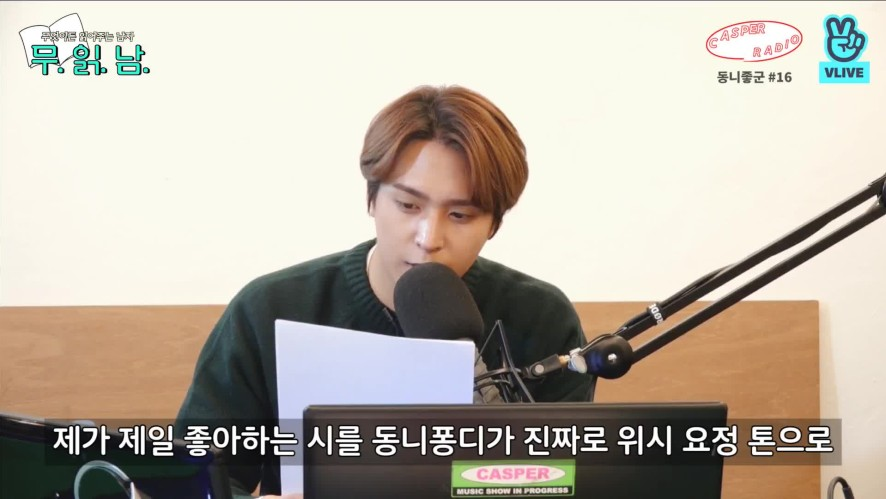 [캐스퍼라디오] 동니퐁디 요정과 함께하는 문학의 밤