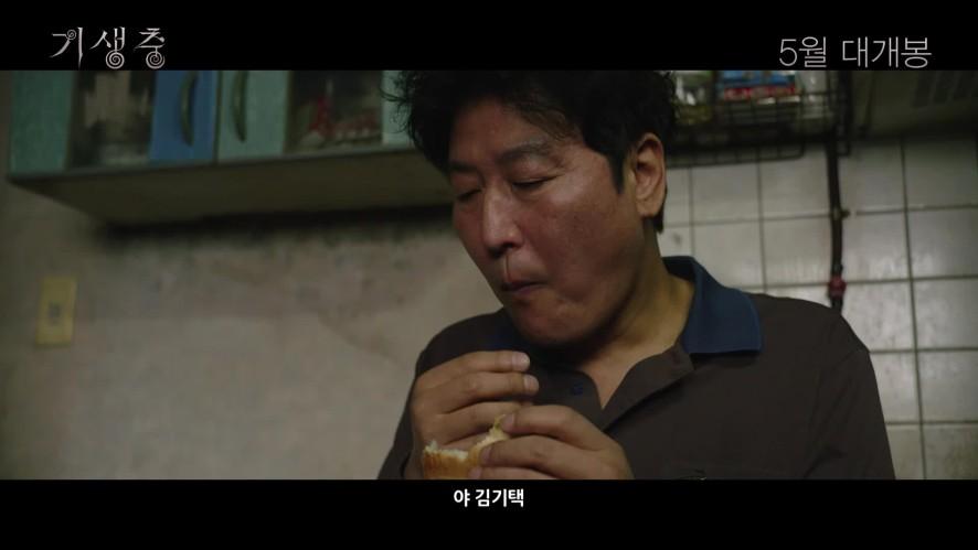 [단독선공개] 봉준호 감독 신작 '기생충'(PARASITE) 1차 예고편
