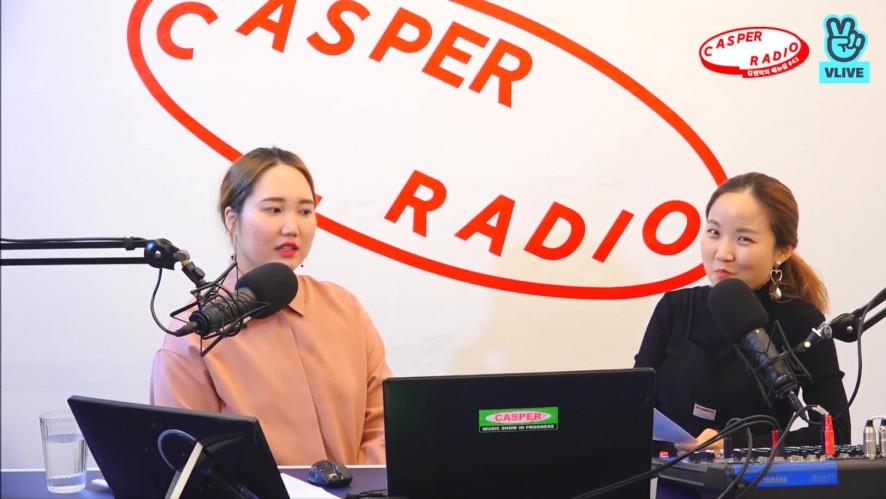 """[캐스퍼라디오] 샤이니 키(KEY) 12년만의 솔로, """"크러쉬 피쳐링을 이보다 더 똑똑하게 쓸 수 없음"""""""