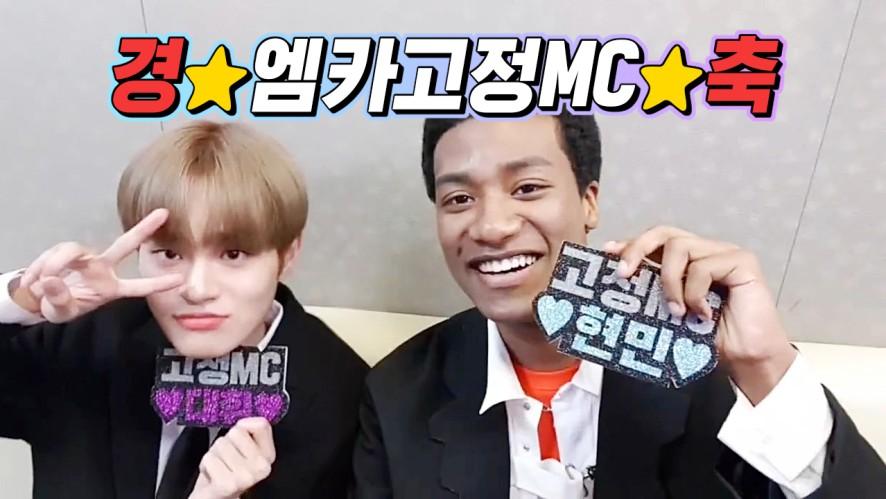 경★이대휘 X 한현민 엠카운트다운 고정MC★축! 엠카MC의 깜짝 V LIVE!