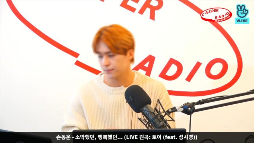 [캐스퍼라디오] 손동운 (Highlight) - 소박했던, 행복했던 (Live)