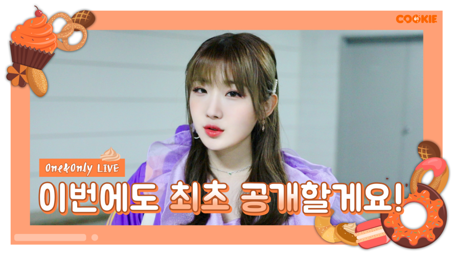 [GWSN 01COOKIE] First reveal again!! One & Only LIVE