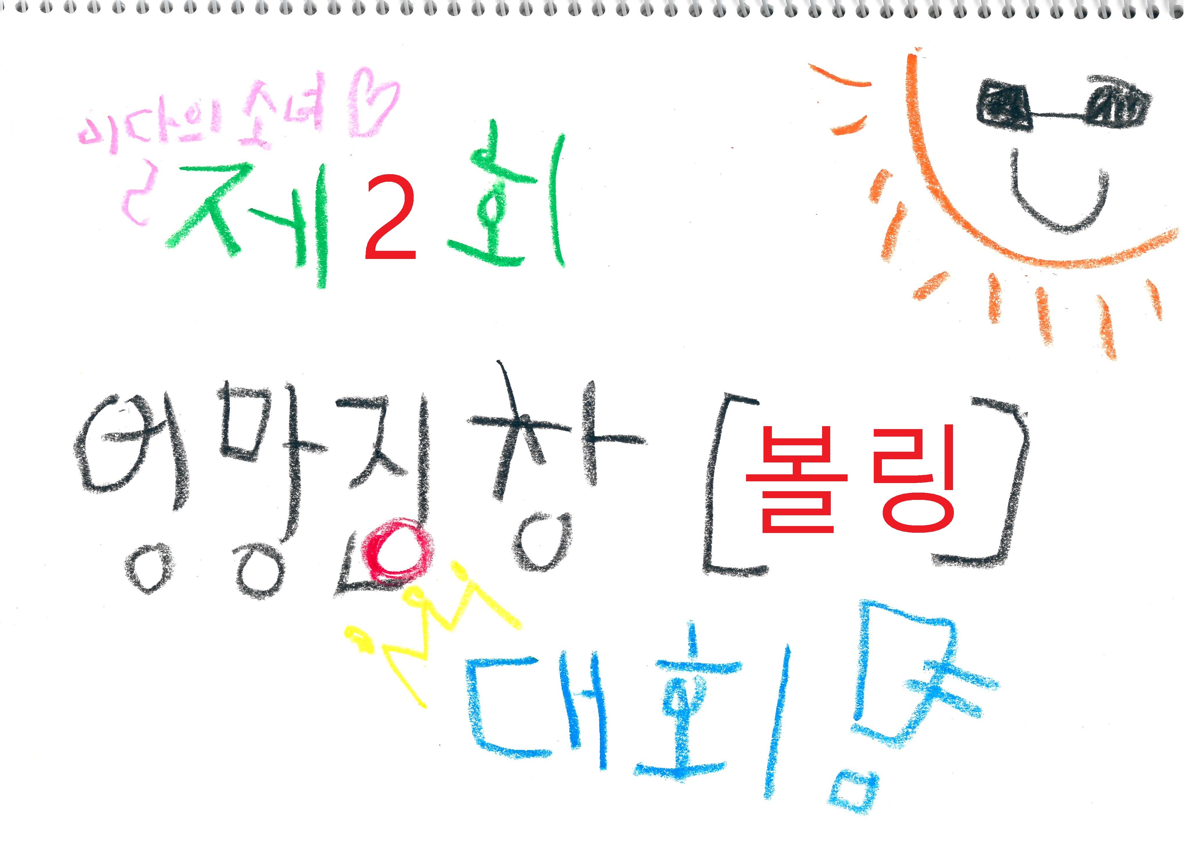 [이달의 소녀] 제2회 이달의 소녀 엉망징창 '볼링'대회