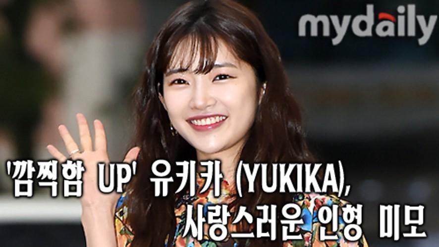 [유키카:YUKIKA], 사랑스러운 인형 미모 '깜찍함 UP'