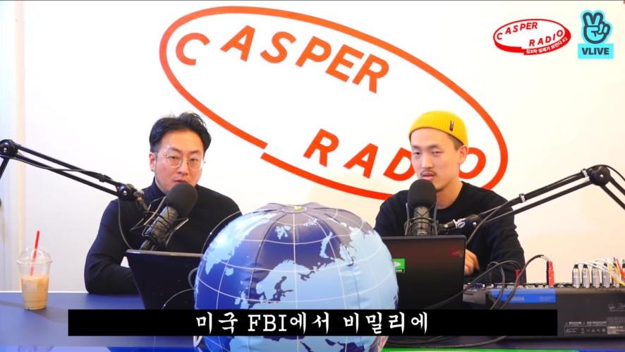[캐스퍼라디오] 이어폰 찾게 만드는 하헌진 신음소리 + 김간지 몸매 이야기