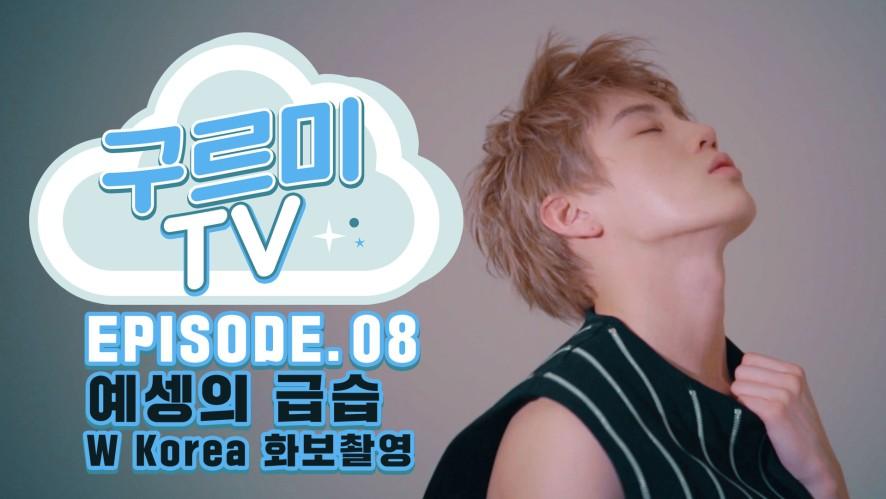 [구르미TV] EP.08 예셍 지분 확보 특집 : W Korea 화보 촬영 현장 스케치