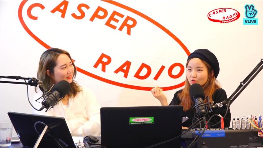 [캐스퍼라디오] Red Velvet(레드벨벳)의 RBB , 레드와 벨벳을 모두 살린 성숙한 앨범?!
