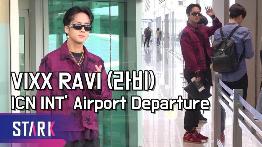빅스 라비(RAVI) 출국, 턱시도는 아니지만 오늘 착장 멋져~ (VIXX RAVI, 20190405_ICN INT' Airport Departure)
