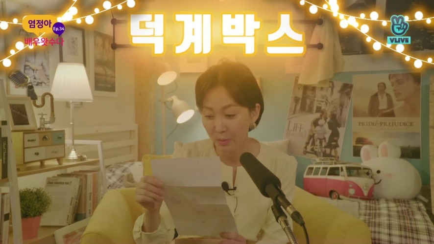 [Full][배우What수다][염정아][Actor&Chatter][YUM Jung-ah]