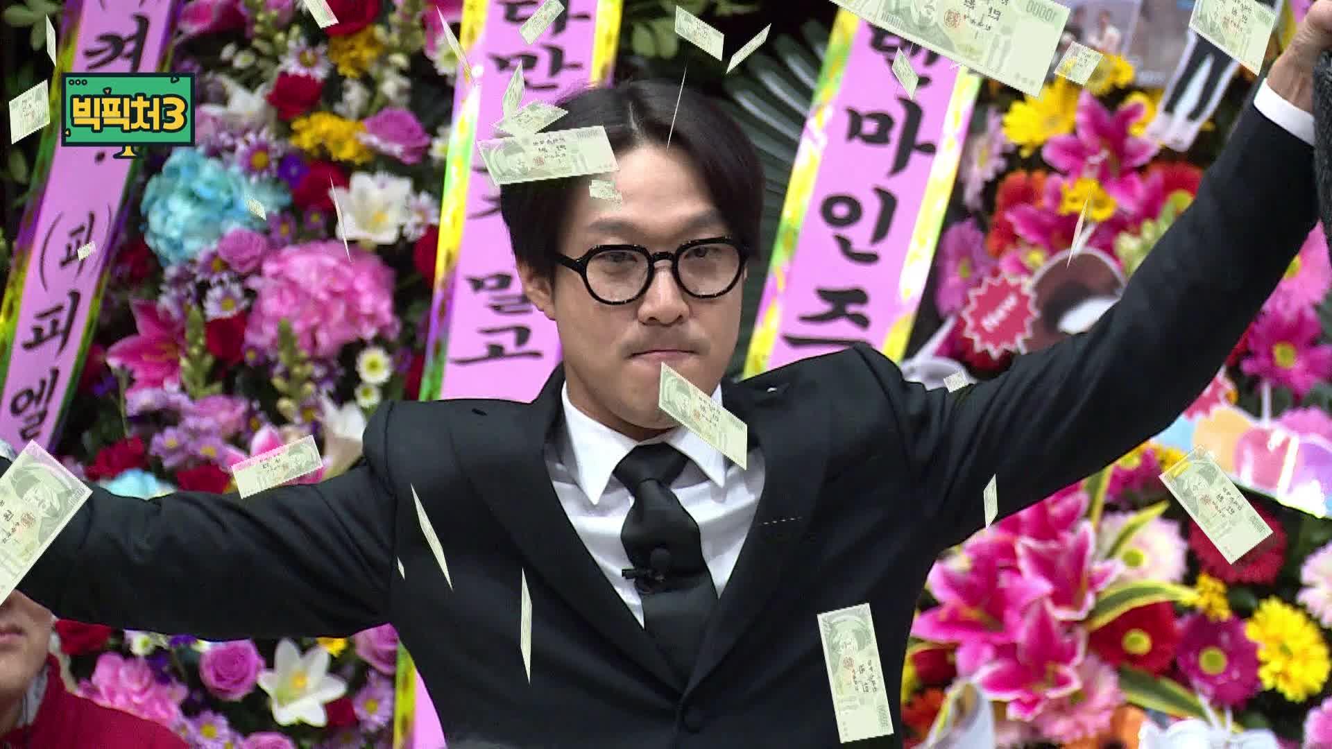 빅픽처3 티저 공개!