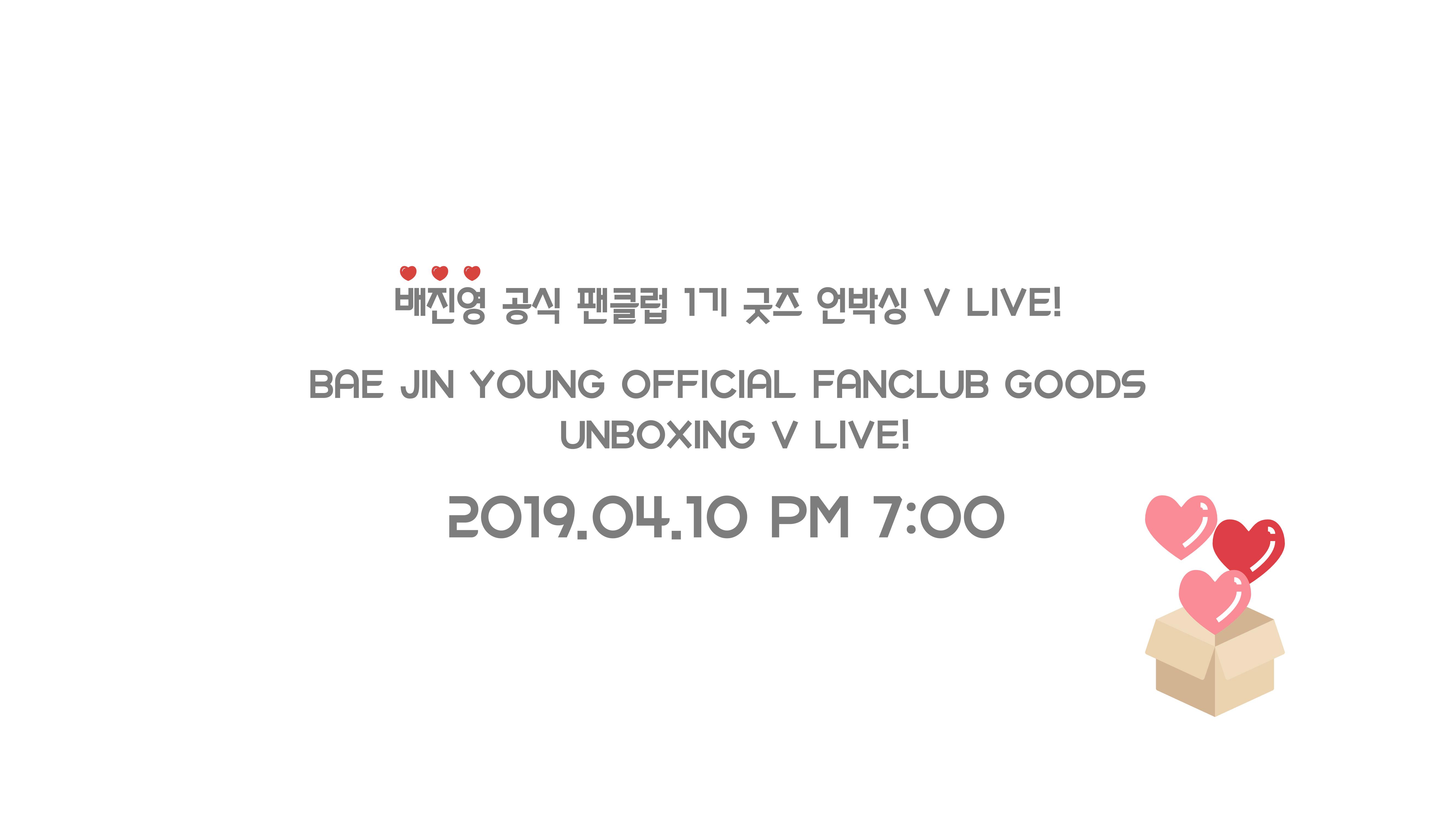 배진영 공식 팬클럽 1기 굿즈 언박싱 V LIVE!