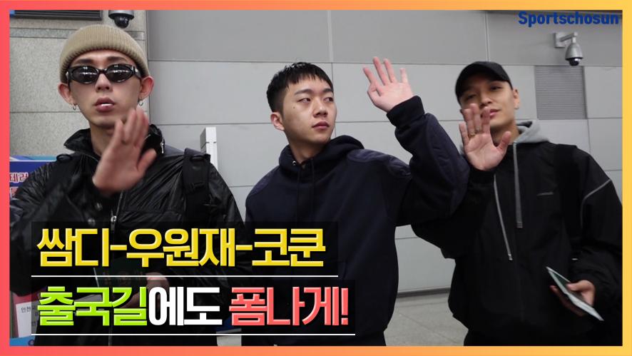 쌈디(Simon Dominic)-우원재(Woo Won Jae)-코쿤(CODE KUNST) '출국길에도 폼나게~' (190407 Incheon Airport)